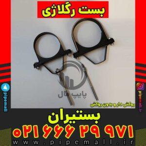 بست آویز رگلاژی بست ایران