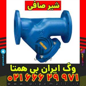 شیر صافی وگ ایران بی همتا